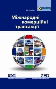 Міжнародні комерційні трансакції