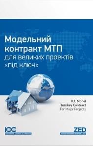 Модельний контракт ІСС для великих проектів «під ключ»
