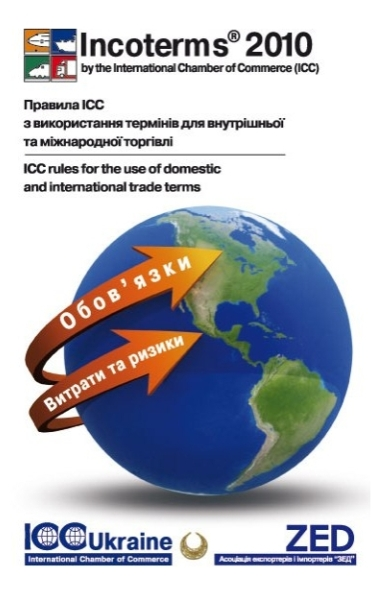 Incoterms ® 2010. ICC Rules for the use of domestic and international trade terms.